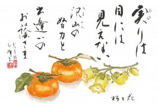 2020.11柿と花2